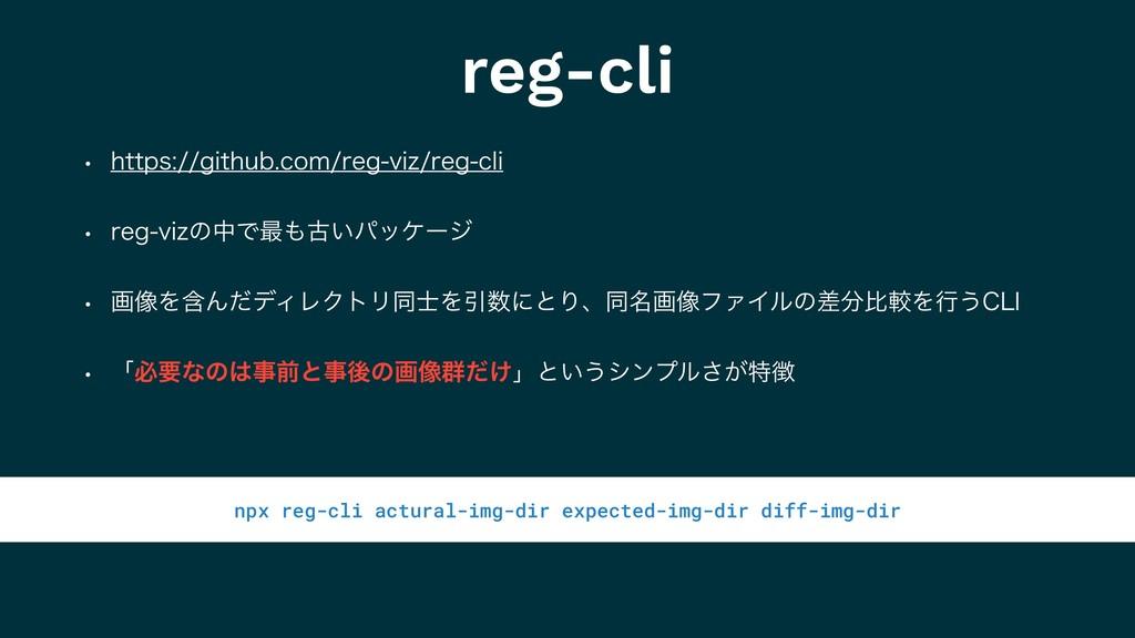 reg-cli w IUUQTHJUIVCDPNSFHWJ[SFHDMJ w...