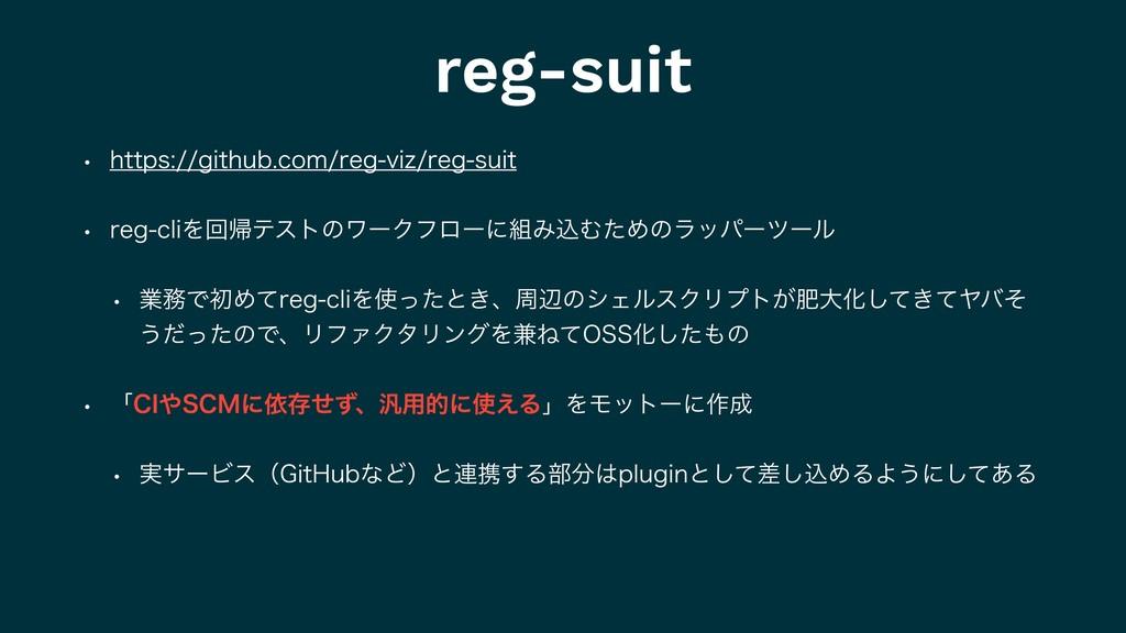reg-suit w IUUQTHJUIVCDPNSFHWJ[SFHTVJU...