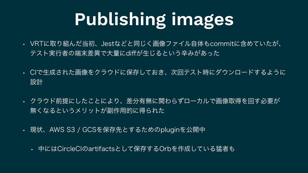 Publishing images w 735ʹऔΓΜͩॳɺ+FTUͳͲͱಉ͘͡ը૾ϑΝΠ...