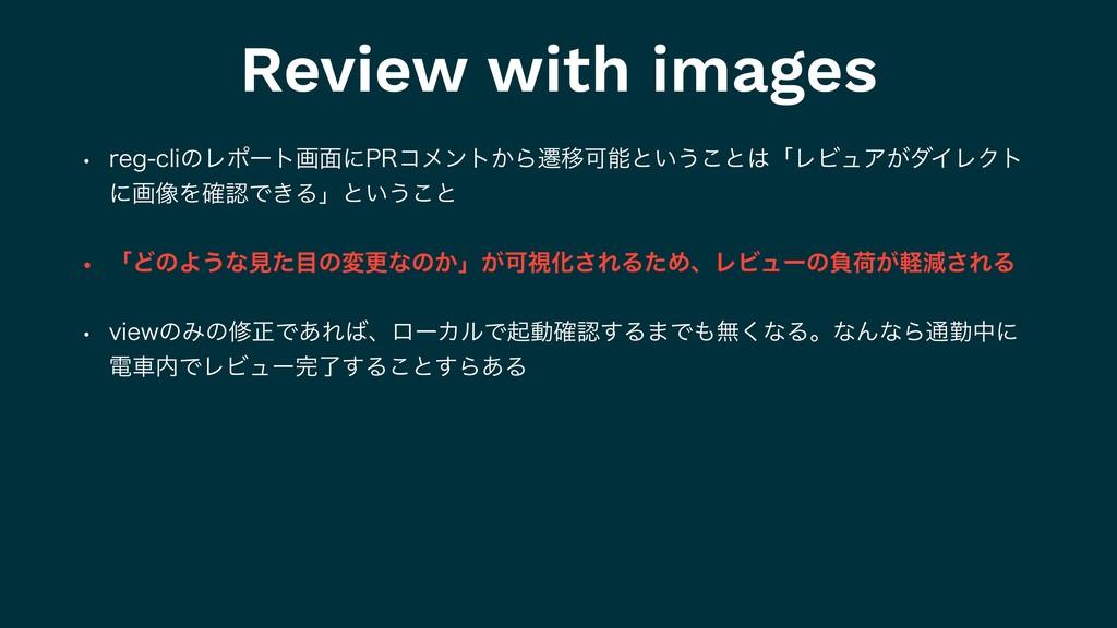 Review with images w SFHDMJͷϨϙʔτը໘ʹ13ίϝϯτ͔ΒભҠՄ...