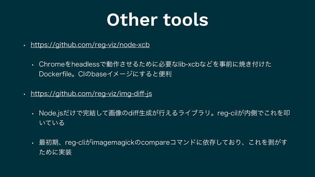 Other tools w IUUQTHJUIVCDPNSFHWJ[OPEFY...