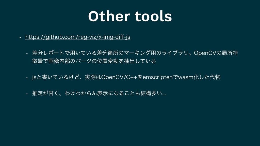 Other tools w IUUQTHJUIVCDPNSFHWJ[YJNH...