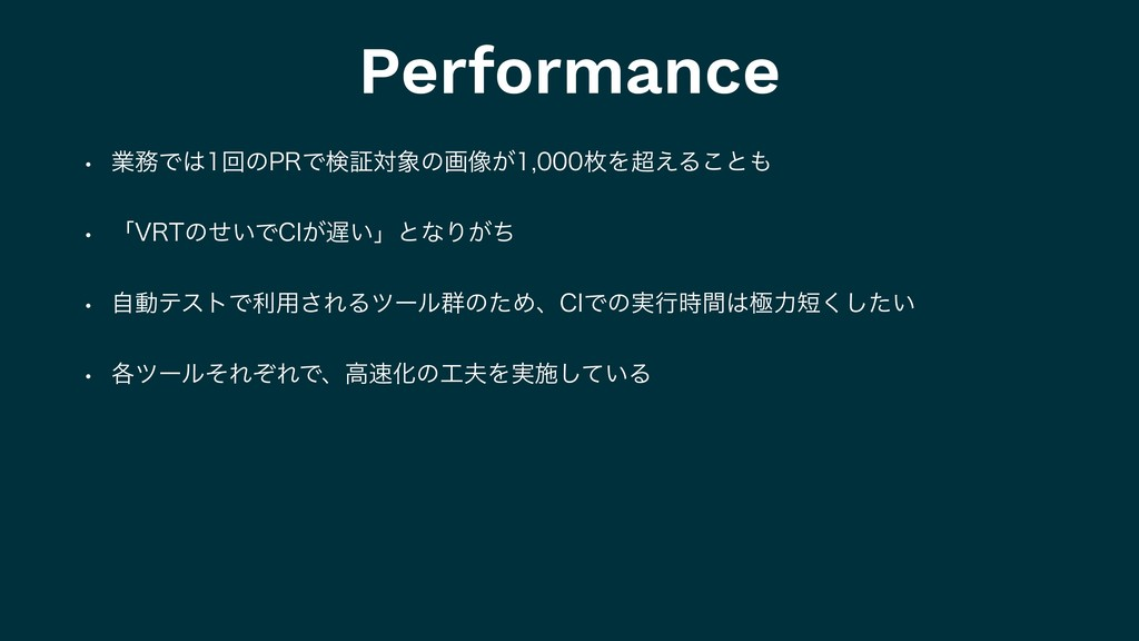 Performance w ۀͰճͷ13Ͱݕূରͷը૾͕ຕΛ͑Δ͜ͱ ...