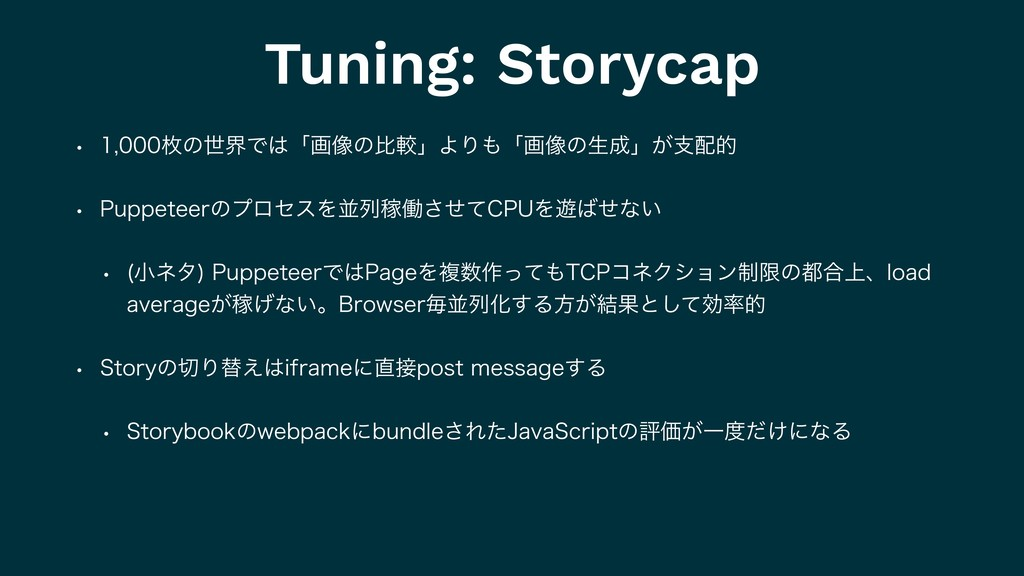 Tuning: Storycap w ຕͷੈքͰʮը૾ͷൺֱʯΑΓʮը૾ͷੜʯ...