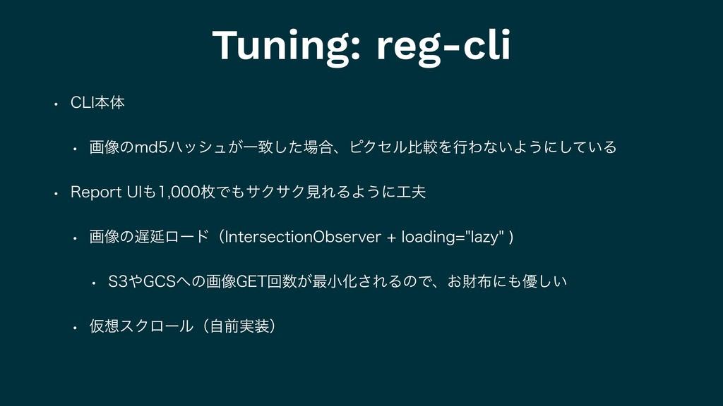 Tuning: reg-cli w $-*ຊମ w ը૾ͷNEϋογϡ͕Ұகͨ͠߹ɺϐΫ...