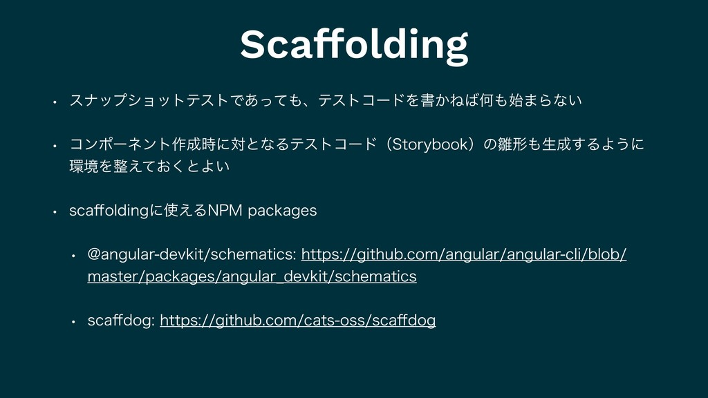 Scaffolding w εφοϓγϣοτςετͰ͋ͬͯɺςετίʔυΛॻ͔ͶԿ·Β...