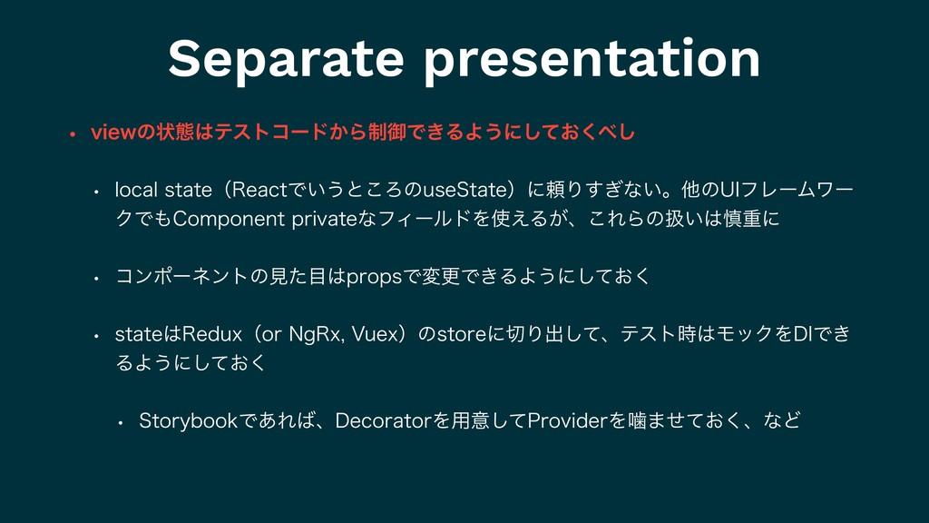 Separate presentation w WJFXͷঢ়ଶςετίʔυ͔Β੍ޚͰ͖ΔΑ͏...