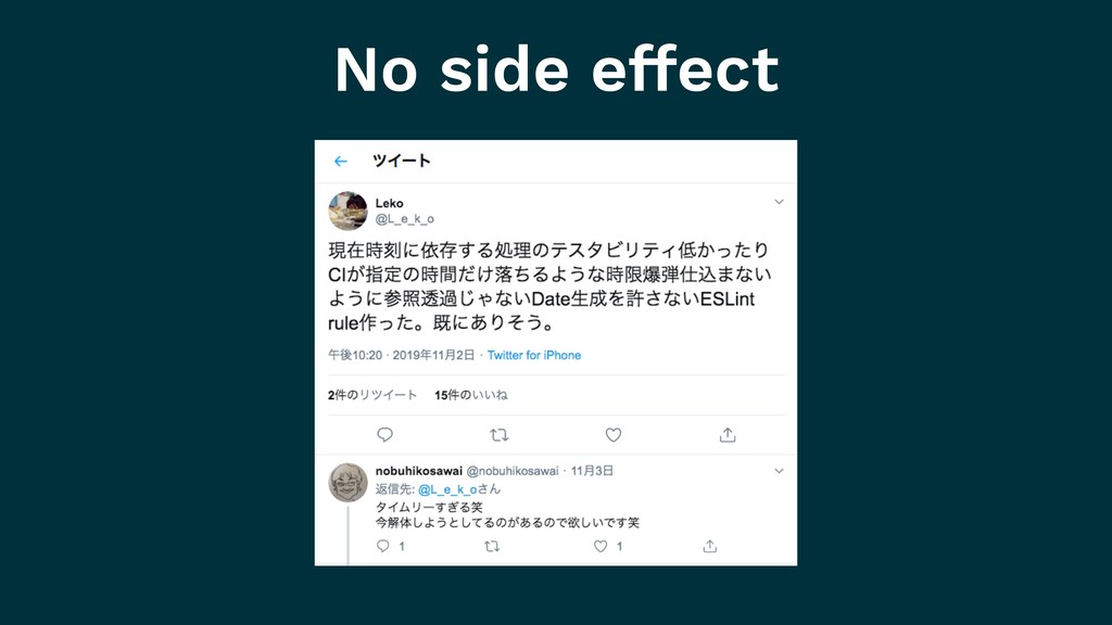 No side effect