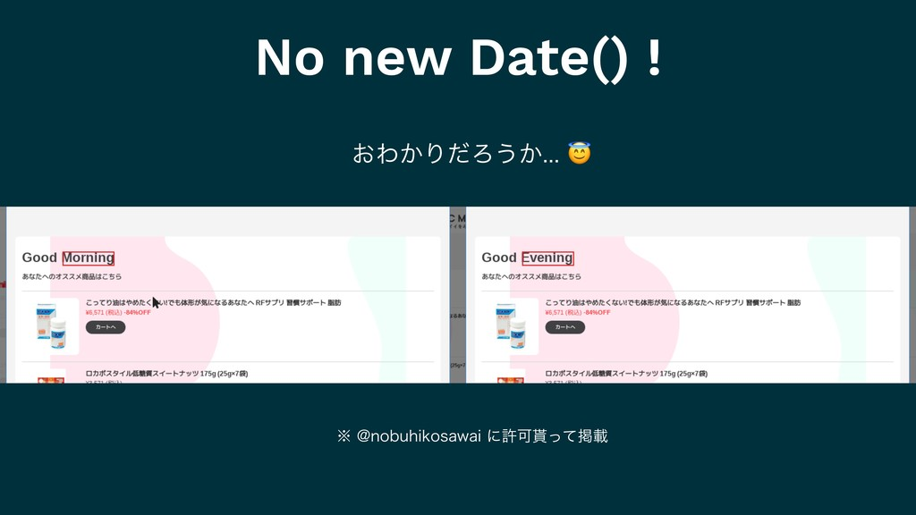 No new Date() ! ˞!OPCVIJLPTBXBJʹڐՄ໯ͬͯܝࡌ ͓Θ͔Γͩ...