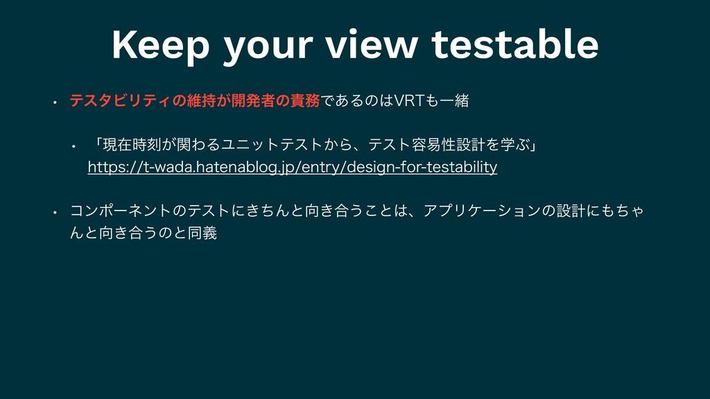 Keep your view testable w ςελϏϦςΟͷҡ͕։ൃऀͷͰ͋Δͷ...
