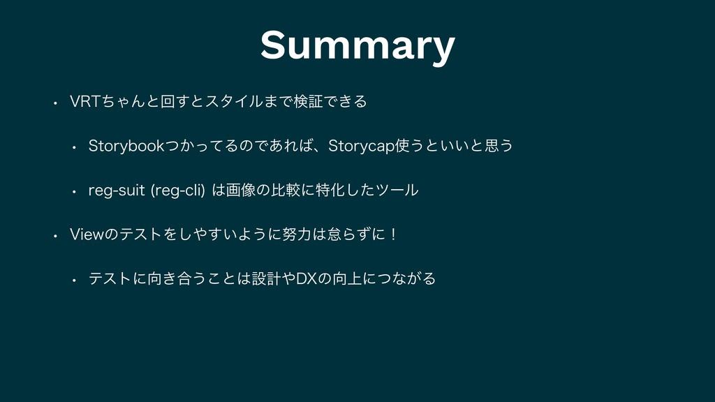 Summary w 735ͪΌΜͱճ͢ͱελΠϧ·ͰݕূͰ͖Δ w 4UPSZCPPL͔ͭͬ...