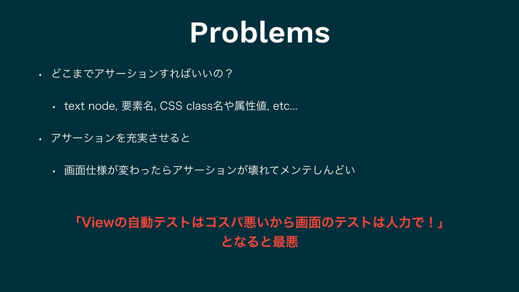 Problems w Ͳ͜·ͰΞαʔγϣϯ͢Ε͍͍ͷʁ w UFYUOPEFཁૉ໊...