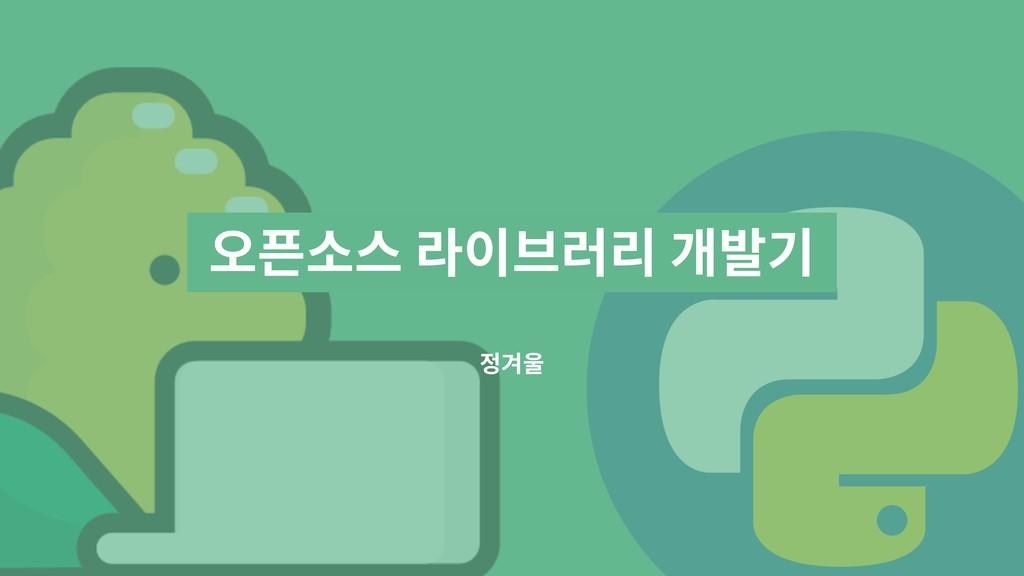 오픈소스 라이브러리 개발기 정겨울