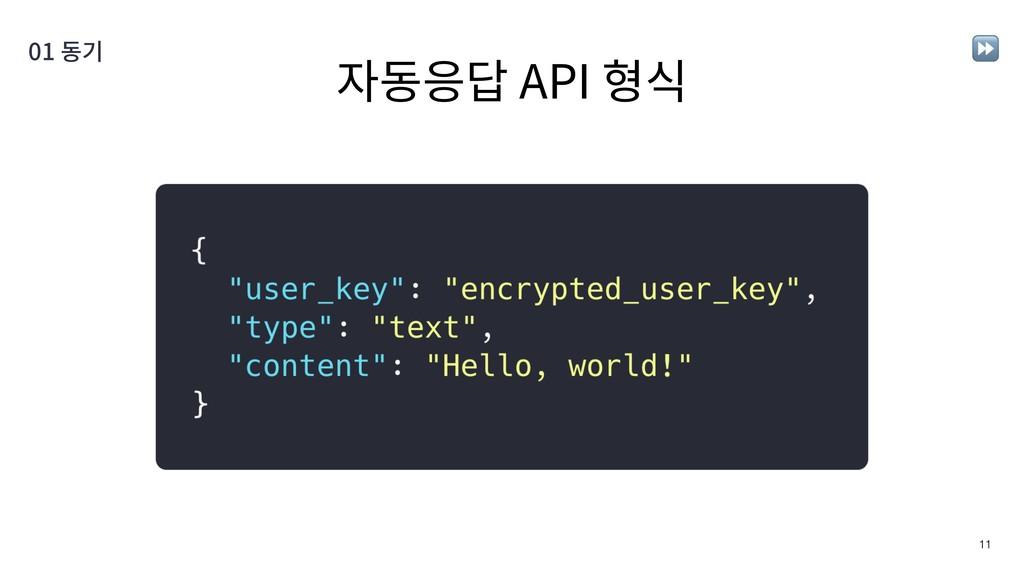 자동응답 API 형식 !11 01 동기 ⏩