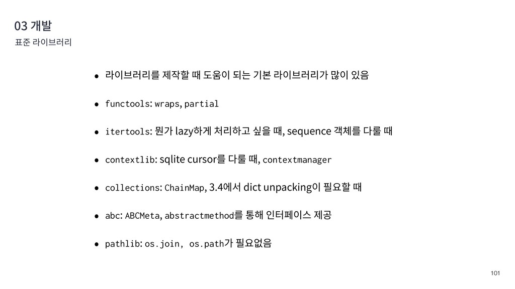 !101 03 개발 표준 라이브러리 • 라이브러리를 제작할 때 도움이 되는 기본 라이...