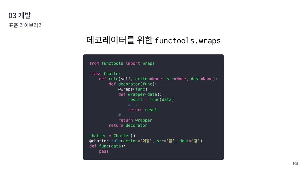 !102 03 개발 표준 라이브러리 데코레이터를 위한 functools.wraps