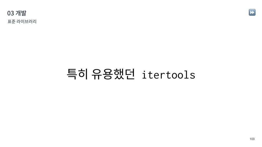 !103 03 개발 표준 라이브러리 ⏩ 특히 유용했던 itertools