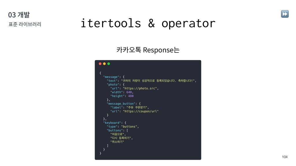 !104 03 개발 표준 라이브러리 ⏩ 카카오톡 Response는 itertools ...