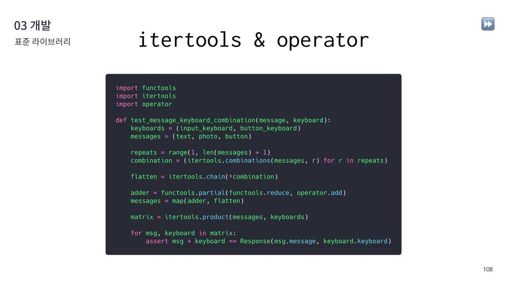 !108 03 개발 표준 라이브러리 ⏩ itertools & operator