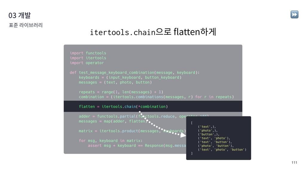 !111 03 개발 표준 라이브러리 ⏩ itertools.chain으로 flatten하게