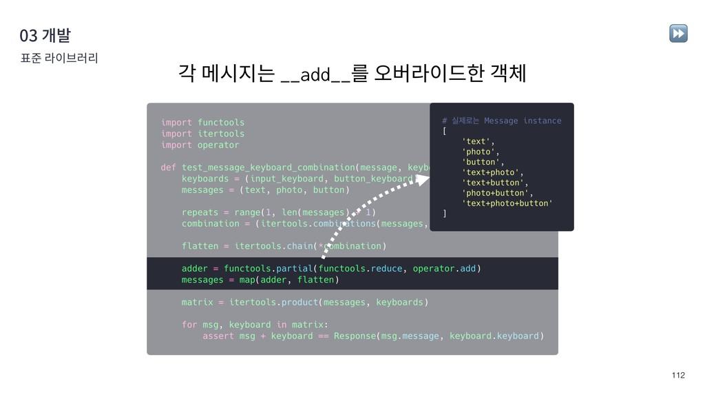!112 03 개발 표준 라이브러리 ⏩ 각 메시지는 __add__를 오버라이드한 객체
