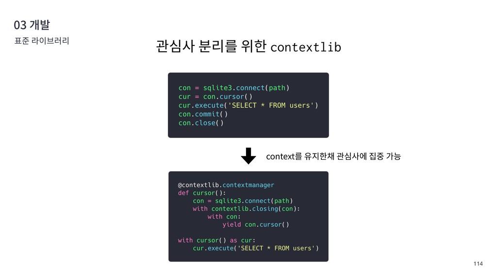 !114 03 개발 표준 라이브러리 관심사 분리를 위한 contextlib conte...
