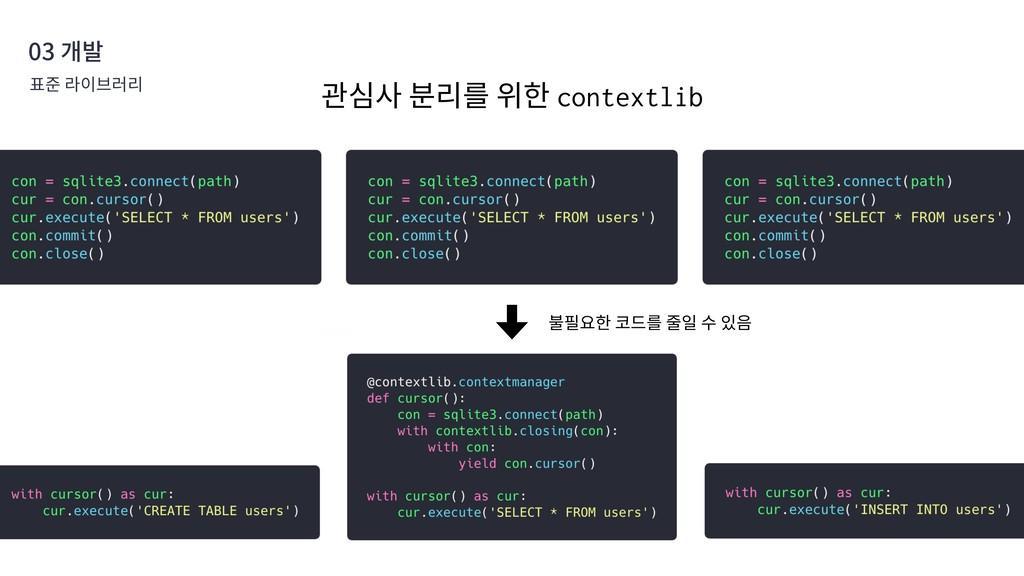 03 개발 표준 라이브러리 관심사 분리를 위한 contextlib 불필요한 코드를 줄...