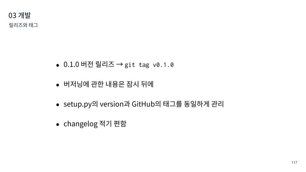 !117 03 개발 릴리즈와 태그 • 0.1.0 버전 릴리즈 → git tag v0....