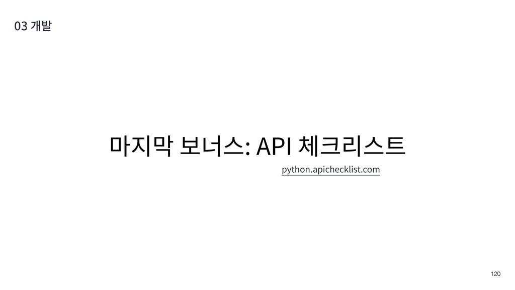 마지막 보너스: API 체크리스트 !120 03 개발 python.apicheckli...