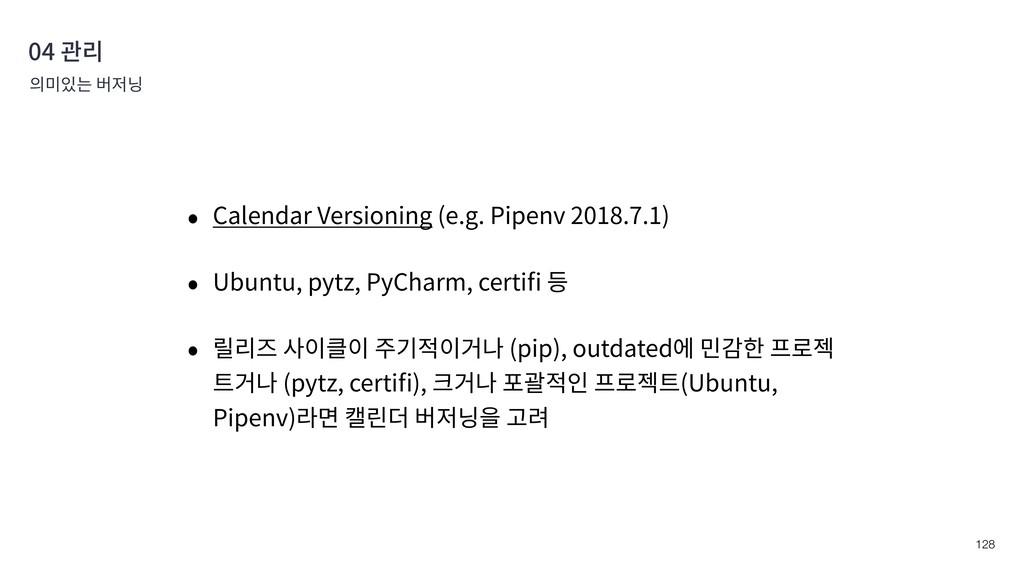!128 04 관리 의미있는 버저닝 • Calendar Versioning (e.g....