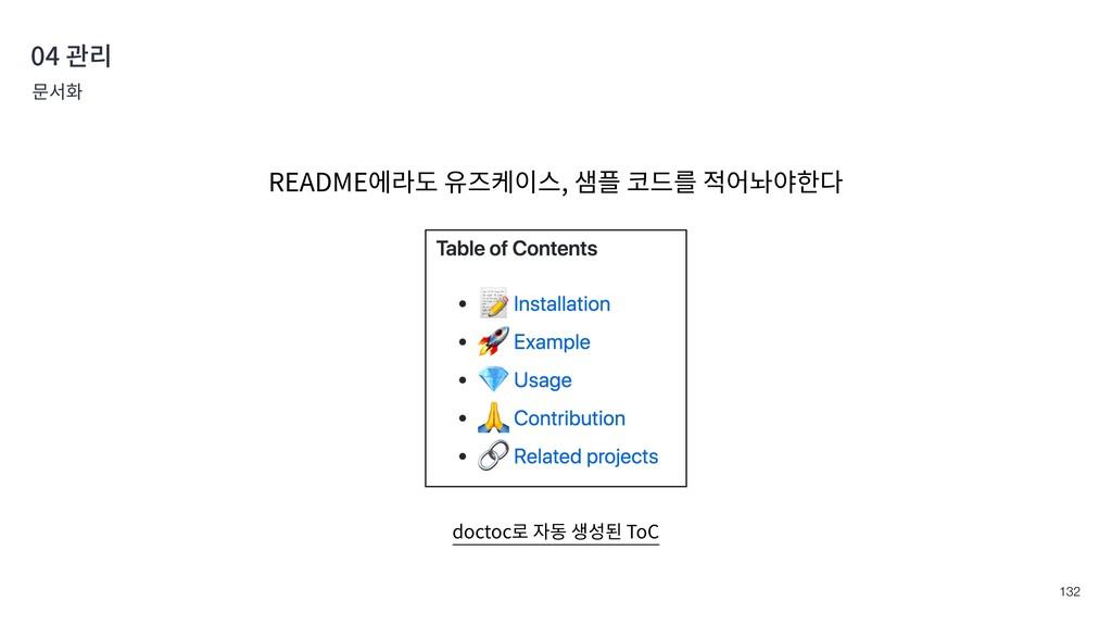 !132 04 관리 문서화 README에라도 유즈케이스, 샘플 코드를 적어놔야한다 d...