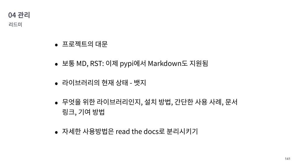 !141 04 관리 리드미 • 프로젝트의 대문 • 보통 MD, RST: 이제 pypi...