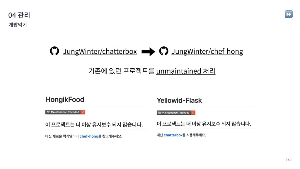!144 04 관리 개밥먹기 JungWinter/chef-hong JungWinter...
