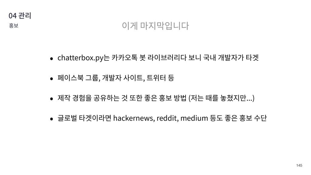 !145 04 관리 홍보 • chatterbox.py는 카카오톡 봇 라이브러리다 보니...