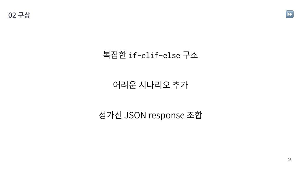 !25 성가신 JSON response 조합 복잡한 if-elif-else 구조 어려...