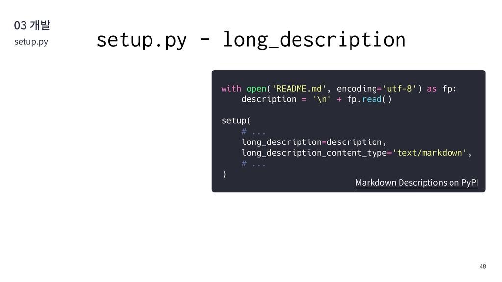 setup.py - long_description !48 Markdown Descri...
