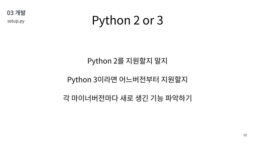 Python 2 or 3 !52 Python 2를 지원할지 말지 Python 3이라면...