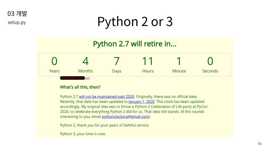 Python 2 or 3 !53 03 개발 setup.py