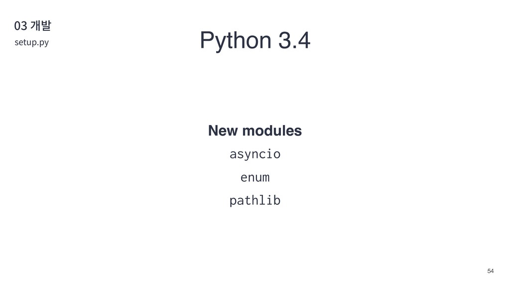 Python 3.4 New modules asyncio enum pathlib !54...