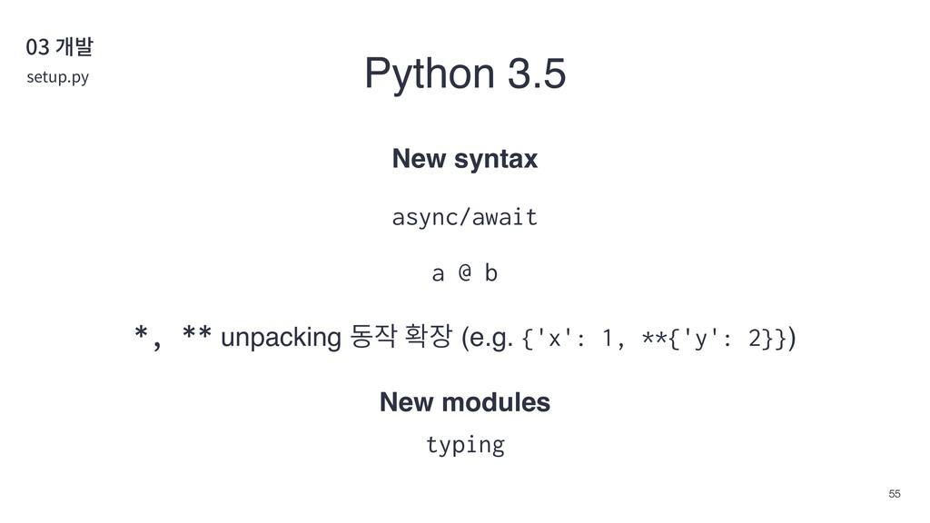 Python 3.5 New syntax async/await a @ b *, ** u...