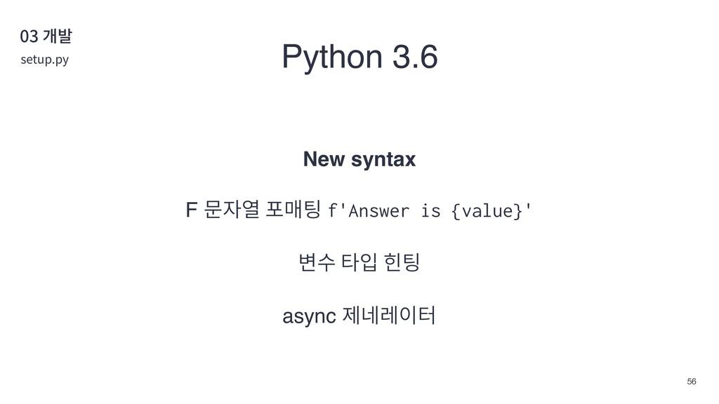 Python 3.6 New syntax F 문자열 포매팅 f'Answer is {va...