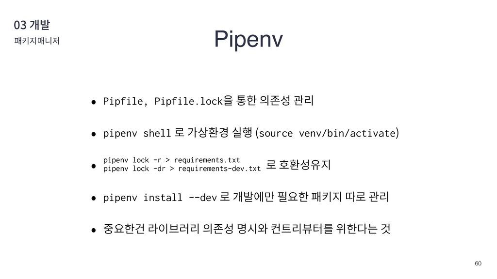 Pipenv !60 03 개발 패키지매니저 • Pipfile, Pipfile.lock...