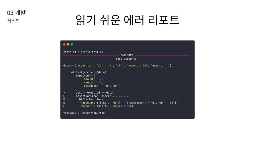 읽기 쉬운 에러 리포트 03 개발 테스트