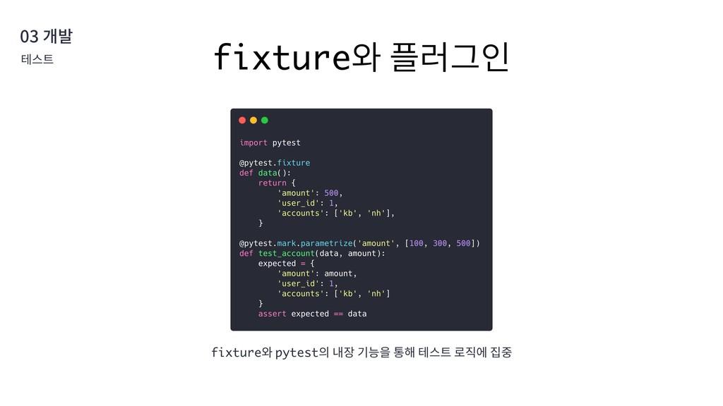 fixture와 플러그인 fixture와 pytest의 내장 기능을 통해 테스트 로직...