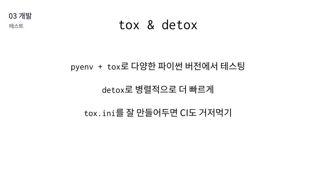 tox & detox 03 개발 테스트 pyenv + tox로 다양한 파이썬 버전에서...