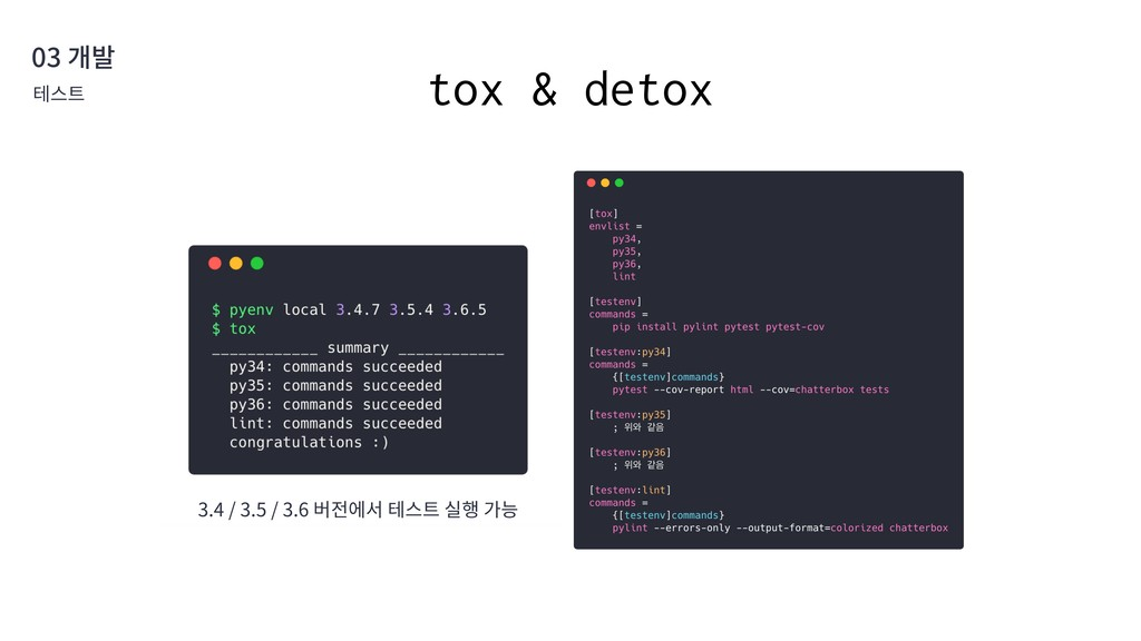 tox & detox 03 개발 테스트 3.4 / 3.5 / 3.6 버전에서 테스트 ...