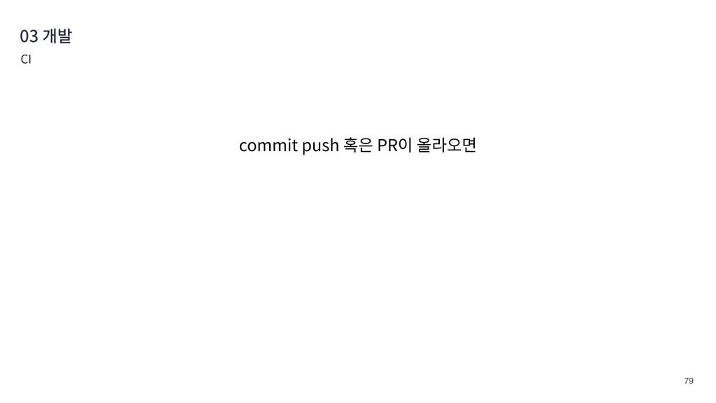 !79 03 개발 CI commit push 혹은 PR이 올라오면 travis의 리눅...