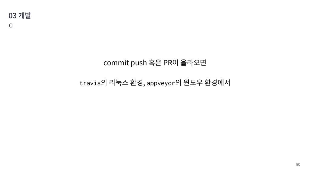 !80 03 개발 CI commit push 혹은 PR이 올라오면 travis의 리눅...