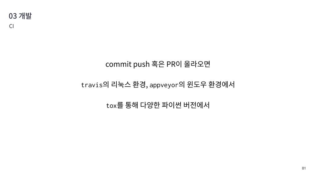 !81 03 개발 CI commit push 혹은 PR이 올라오면 travis의 리눅...