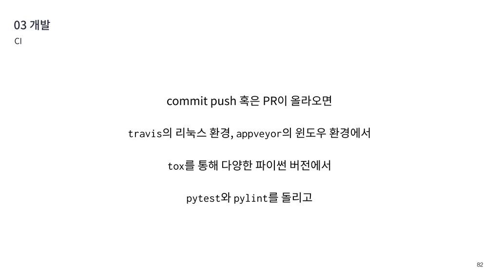 !82 03 개발 CI commit push 혹은 PR이 올라오면 travis의 리눅...